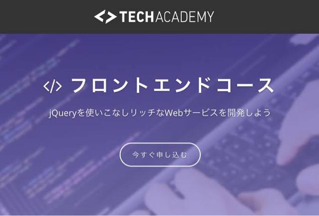 TechAcademyのフロントエンドコース